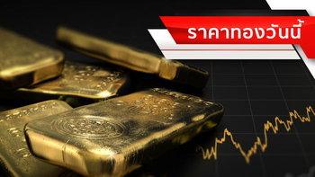 ราคาทอง ขยับเพิ่มขึ้นอีก 50 บาท ทองรูปพรรณขายออกบาทละ 21,100 บาท