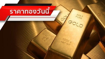 ราคาทองวันนี้ ดิ่งวูบ 100 บาท ทองยังทะลุ 21,000 บาท