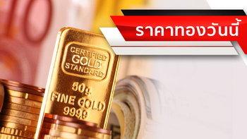 ราคาทองวันนี้คงที่ ทองรูปพรรณขายออกบาทละ 21,300 บาท