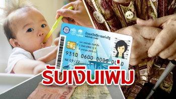 """บัตรสวัสดิการแห่งรัฐ """"รับเงินเพิ่ม"""" เท่าไหร่บ้าง? จากมาตรการกระตุ้นเศรษฐกิจ"""