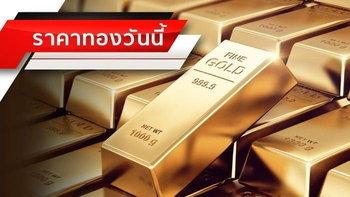 ราคาทองวันนี้ ลดฮวบ 150 บาท ลุ้นทองหลุด 22,000 บาท กันตัวโก่ง