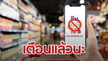 """คลังสั่งฟัน! ห้าง-ร้านร่วม """"ชิมช้อปใช้"""" ที่ละเมิดกฎโครงการ ปิดแอปฯ ถุงเงินไม่โอนเงินให้ทันที"""