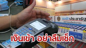 บัตรสวัสดิการแห่งรัฐ เงินเข้ากระเป๋าเดือนพฤษภาคมได้เท่าไหร่บ้าง?