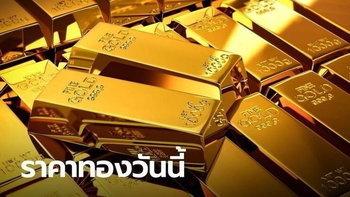 ราคาทอง ลดลง 50 บาท ลุ้นทองรูปพรรณขายออกหลุด 23,000 บาท