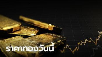 ราคาทองวันนี้ไม่เปลี่ยนแปลง ทองรูปพรรณขายออกบาทละ 22,900 บาท