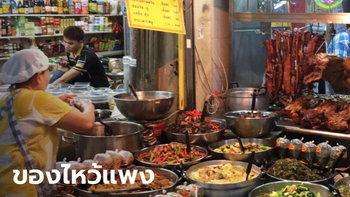 วันตรุษจีนของไหว้แพง-ราคาไก่ต้มตัวละ 500 บาท