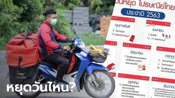 วันหยุดไปรษณีย์ไทยประจำปี 2563 รู้ไว้จะได้ใช้บริการได้ถูกวัน