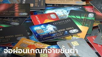 ลูกหนี้บัตรเครดิตเฮ! เตรียมลดวงเงินจ่ายขั้นต่ำลดผลกระทบไวรัสโคโรนา