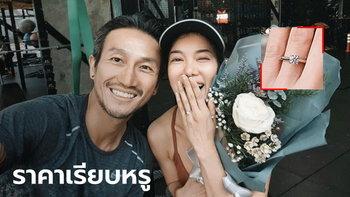 """ก้อย รัชวิน ใส่แหวนหรูราคาเท่าไหร่ หลัง """"ตูน บอดี้สแลม"""" เซอร์ไพรส์ขอแต่งงานตอนแพลงก์กิ้ง"""