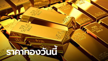 ราคาทองวันนี้ 21 กุมภา พุ่งแรง 350 บาท อีกนิดเดียวทองทะลุ 25,000 บาท