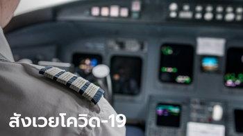 สายการบินโลว์คอสดัง เลิกจ้างนักบิน-ลูกเรือเพียบ เซ่นพิษไวรัสโควิด-19