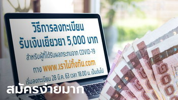 ลงทะเบียนเราไม่ทิ้งกัน รับเงินเยียวยา 5,000 บาท ผ่าน www.เราไม่ทิ้งกัน.com