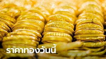 ราคาทองวันนี้ 1 เม.ย. ครั้งที่ 1 ลดลง 300 บาท ทองรูปพรรณขายออกบาทละ 25,150 บาท