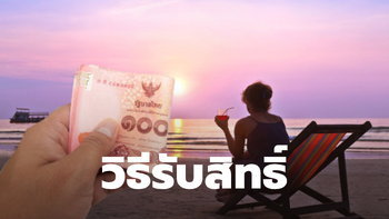 ขั้นตอนลงทะเบียน 100 เดียวเที่ยวทั่วไทย ทำอย่างไรถึงกำเงิน 100 บาท ไปร่วมสิทธิ์เที่ยวได้