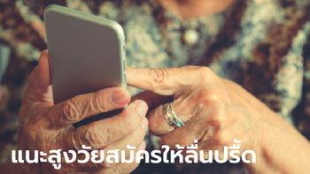 """คลังดึงกรุงไทยสอน """"ชาวสูงวัย"""" สมัครชิมช้อปใช้ เฟส 3 ให้ลื่นปรื๊ด!"""
