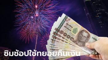 ชิมช้อปใช้ จ่ายเงินผ่านแอปฯ เป๋าตัง กระเป๋า 2 จะได้รับเงินคืน 15-20% เมื่อไหร่?