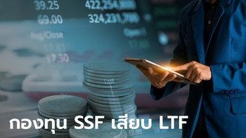 LTF หลบไปกองทุน SSF มาแทนแล้วถือได้ 10 ปี ลดหย่อนภาษีได้ 2 แสนบาท พร้อมปรับเกณฑ์ RMF