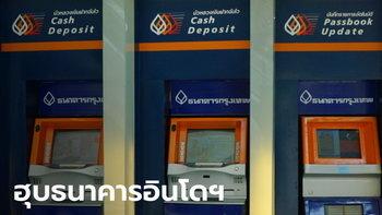 แบงก์กรุงเทพ ทุ่มเหยียบแสนล้าน ซื้อกิจการธนาคารเพอร์มาตาในอินโดนีเซีย