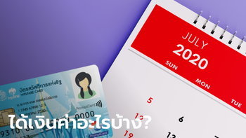 บัตรสวัสดิการแห่งรัฐ เดือนกรกฎาคม 2563 รูดคล่อง พร้อมเฉลยเงินเยียวยา 3,000 บาทได้วันไหน
