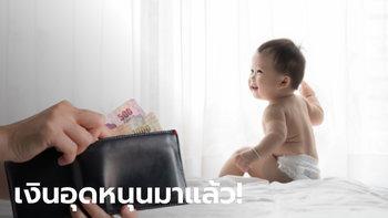 เช็กเงินอุดหนุนบุตร รับ 600 บาท ประจำเดือนกรกฎาคม 2563 เข้าเมื่อไหร่?