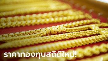 ทองคำราคาตลาดโลกทะลุ 2,000 ดอลลาร์ ทุบสถิติสูงสุดในประวัติศาตร์ จับตาราคาในประเทศ