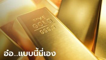 นักวิเคราะห์คาดราคาทองคำสิ้นปีนี้ แตะ 2,500 ดอลลาร์ต่อออนซ์ พร้อมเฉลยต้นตอทำทองขึ้น