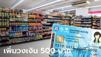 บัตรสวัสดิการแห่งรัฐ บัตรคนจน เฮ! ศบศ. เคาะเพิ่มเงินให้คนละ 500 บาท นาน 3 เดือน