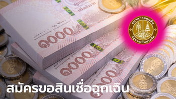 ออมสิน ลงทะเบียนกู้เงินฉุกเฉิน 10,000 บาท ทำง่ายแค่ 5 ขั้นตอน