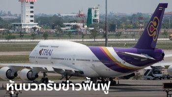 หุ้นการบินไทยปิดตลาดพุ่งชนเพดาน บวกเกือบ 15% ท่ามกลางข่าว ครม. ไฟเขียวส่งฟื้นฟู