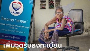 คลังเพิ่มจุดรับลงทะเบียนเราชนะ กลุ่มพิเศษ-ไร้สมาร์ทโฟน กว่า 3,500 แห่งทั่วไทย เริ่ม 22 ก.พ. นี้