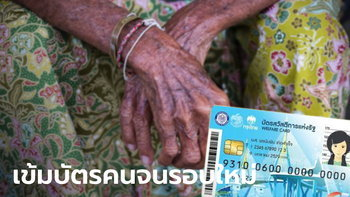 บัตรสวัสดิการแห่งรัฐ ลงทะเบียนรอบใหม่ คลังวางกฎเหล็กต้องยอมเผยรายได้ทั้งครอบครัว