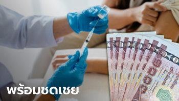 สปสช. พร้อมชดเชย หากเกิดความเสียหายจากการฉีดวัคซีนโควิด-19