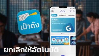 """กรุงไทย ยกเลิกระบบ """"ยอมเผยข้อมูล"""" บนแอปฯ เป๋าตัง ให้ผู้ใช้งานทุกคนโดยอัตโนมัติแล้ว"""