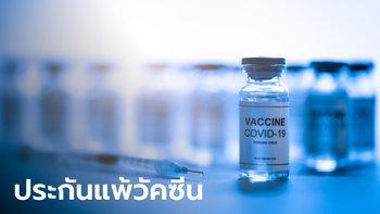 อัปเดตประกันแพ้วัคซีนโควิด-19 แจกฟรี 13 ล้านสิทธิ์ มีที่ไหนโควตายังไม่เต็ม เช็กเลย!