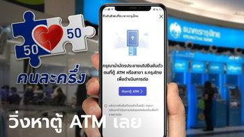 ชาวเน็ตโอด! คนละครึ่งเฟส 3 คนเก่ายืนยันตัวตนในแอปฯ เป๋าตัง ไม่ผ่านต้องถ่อไปที่ตู้ ATM สีเทา