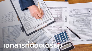 วิธียื่นภาษีย้อนหลัง ต้องเตรียมเอกสารอะไรบ้าง?