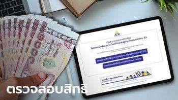 วิธีเช็กสิทธิประกันสังคมมาตรา 33 ผ่านเว็บไซต์ www.sso.go.th รับเงินสูงสุด 10,000 บาท