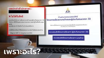 ตรวจสอบสิทธิเยียวยาประกันสังคม www.sso.go.th แจ้งชวดเงิน อย่าตกใจ