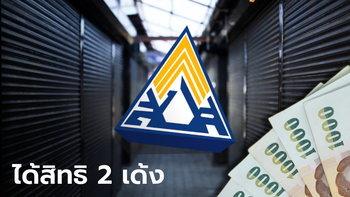 ครม. เคาะเพิ่มวงเงินเยียวยาประกันสังคมมาตรา 33 ใน 13 จังหวัด-ยกเว้นภาษี