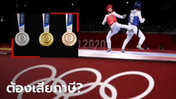 """นักกีฬาไทยร่วมแข่ง """"โอลิมปิก"""" รับทรัพย์อัดฉีดจุกๆ ต้องเสียภาษีเงินได้บุคคลธรรมดามั้ย"""