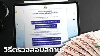 วิธีตรวจสอบสิทธิประกันสังคมมาตรา 40 ผ่าน www.sso.go.th รับเงินคนละ 5,000 บาท