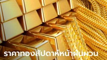 ราคาทองสัปดาห์หน้าอาจมีความผันผวน แนะนักลงทุนทองตัดสินใจให้ดี