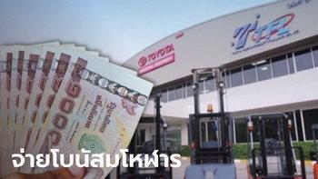น้ำตาแตก! บริษัทจัดหน่ายรถยกชื่อดังอัดโบนัสปังสุดๆ 8.7 เดือน เงินบวก 16,000 บาท แบบเบาๆ