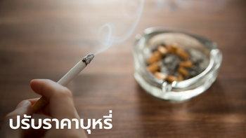 การยาสูบแห่งประเทศไทย ปรับราคาบุหรี่รับภาษีใหม่มีผลตั้งแต่ 15 ต.ค. นี้