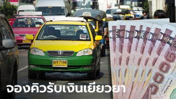 เปิดจองคิว 18 ต.ค. นี้ รับ 5,000-10,000 บาท เยียวยาแท็กซี่-มอเตอร์ไซค์รับจ้าง อายุเกิน 65 ปี