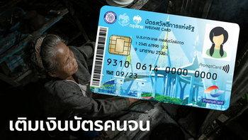 บัตรสวัสดิการแห่งรัฐ บัตรคนจน รับเงินเพิ่มอีก 300 บาท ถึง 2 เดือน เริ่ม พ.ย.-ธ.ค. 64