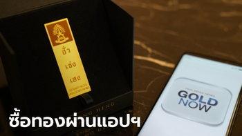 ฮั่วเซ่งเฮง ร่วมกับ SCB ผุดแอปฯ GOLD NOW ซื้อ-ขายทอง ไม่ต้องวางหลักประกัน