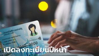 คลังเปิดลงทะเบียนบัตรสวัสดิการแห่งรัฐ บัตรคนจน รอบใหม่ ภายในต้นปี 2564