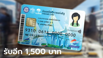 บัตรสวัสดิการแห่งรัฐ บัตรคนจน รับเงินจุกๆ รวม 1,500 บาท ในปี 2564
