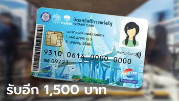 บัตรสวัสดิการแห่งรัฐ บัตรคนจน รับเงินจุกๆ รวม 1,500 บาท ในปี 2564